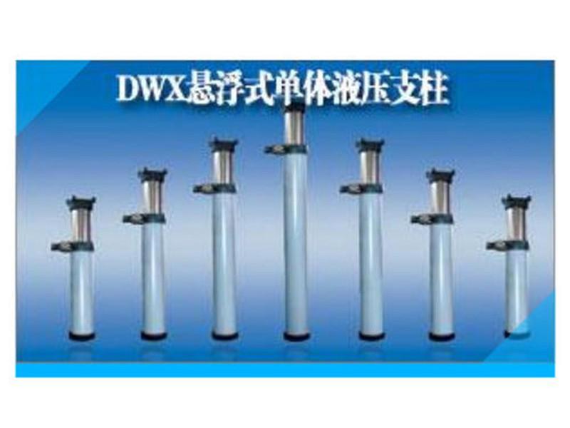 单体液压支柱